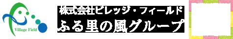 株式会社ビレッジ・フィールド/採用情報